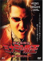 難波金融伝 ミナミの帝王 絆-KIZUNA-