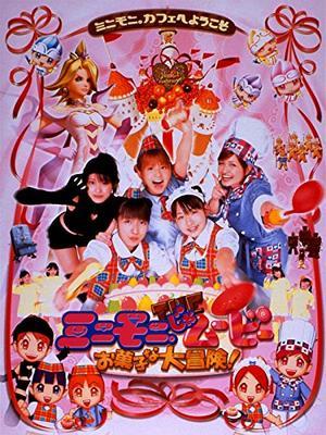 ミニモニ。THE(じゃ)ムービー お菓子な大冒険!