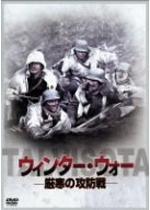 ウィンター・ウォー/厳寒の攻防戦