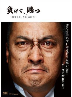 負けて、勝つ ~戦後を創った男・吉田茂~