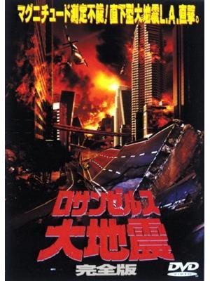 ロサンゼルス大地震