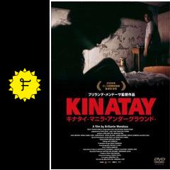 キナタイ -マニラ・アンダーグラウンド- - 映画情報・レビュー・評価 ...