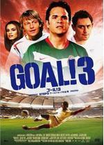 GOAL!3 STEP 3 ワールドカップの友情