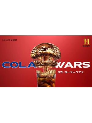 COLA WARS / コカ・コーラ vs.ペプシ