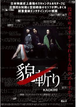 Kaokiri poster 161003 ol 01 t