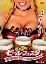 ビール・フェスタ 無修正版 〜世界対抗・一気飲み選手権