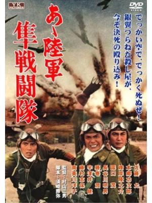 あヽ陸軍 隼戦闘隊