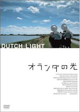 オランダの光