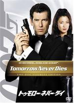 007/トゥモロー・ネバー・ダイ