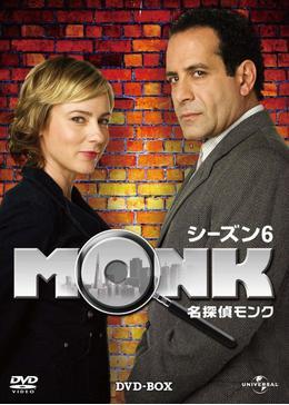 名探偵モンク シーズン6