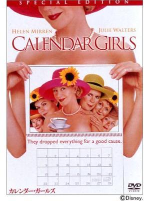 カレンダー・ガールズ
