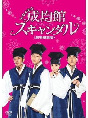 トキメキ☆成均館スキャンダル 劇場編集版