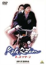 Kids Return キッズ・リターン