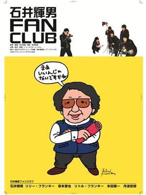 石井輝男 FAN CLUB