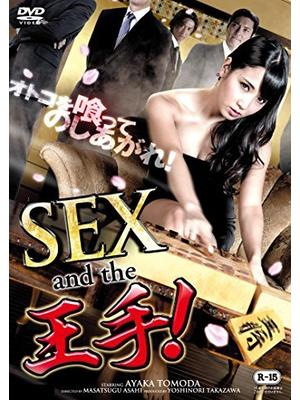 SEX and the 王手!