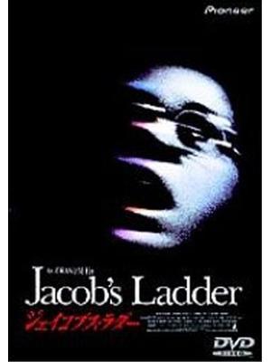 ジェイコブス・ラダー