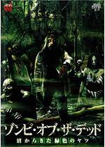 ゾンビ・オブ・ザ・デッド 沼からきた緑色のヤツ