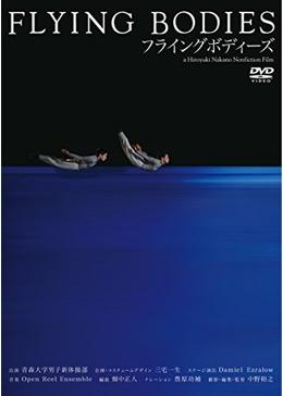 FLYING BODIES a Hiroyuki Nakano Nonfiction Film