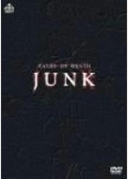 ジャンク/死と惨劇