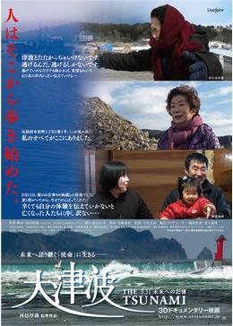 大津波 3.11 未来への記憶