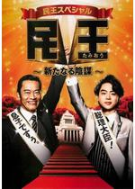民王スペシャル~新たなる陰謀~