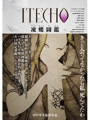 ITECHO 凍蝶圖鑑