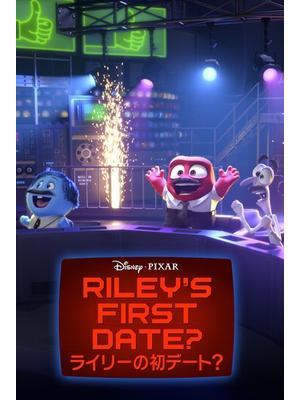ライリーの初デート?