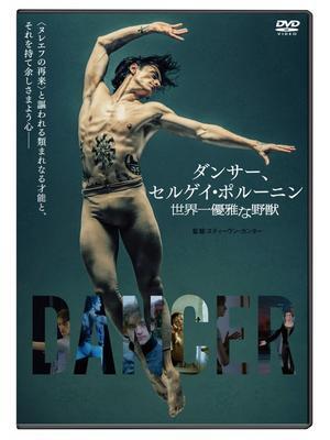 ダンサー、セルゲイ・ポルーニン 世界一優雅な野獣