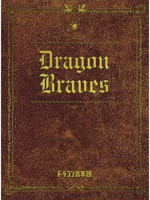 ドラゴン青年団