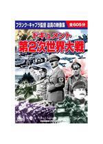 驚異の大日本帝国/汝の敵日本を知れ