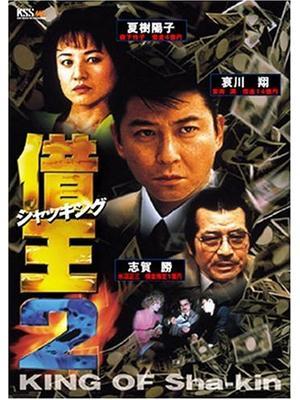 借王(シャッキング)2