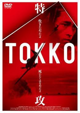 TOKKO -特攻-