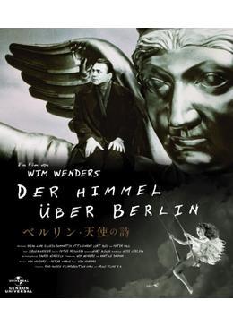 ベルリン・天使の詩