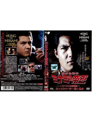難波金融伝 ミナミの帝王 スペシャル劇場版 ローンシャーク・・・追い込み