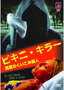 ビキニ・キラー/真夏のくい込み殺人