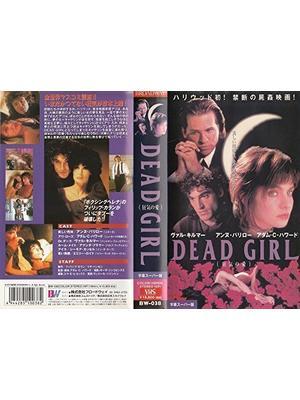 DEAD GIRL/狂気の愛