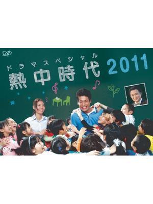 ドラマスペシャル 熱中時代2011