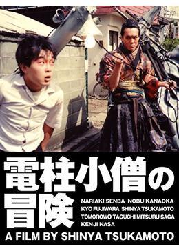 電柱小僧の冒険 - 映画情報・レ...
