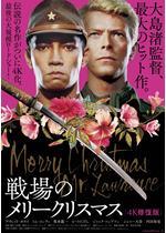 戦場のメリークリスマス 4K 修復版