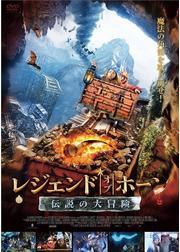 レジェンド・オブ・ホーン 〜伝説の大冒険〜