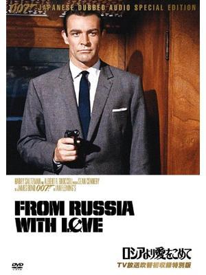 007 ロシアより愛をこめて/007 危機一発