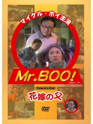 Mr.BOO!花嫁の父