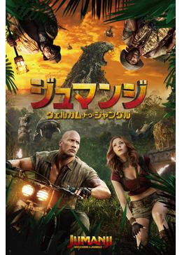 Jumanji keyart digital 1400 2100+%281%29