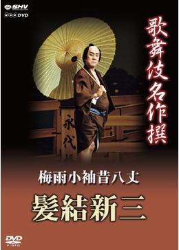 歌舞伎名作撰 梅雨小袖昔八丈 髪結新三