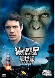 猿の惑星:創世記(ジェネシス)