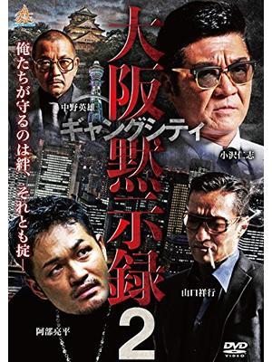 ギャングシティ2 大阪黙示録