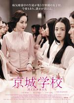 京城学校 消えた少女たち