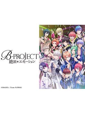 B-PROJECT~絶頂*エモーション~