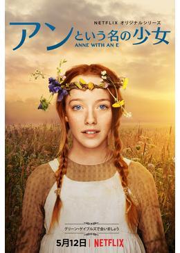 アンという名の少女 シーズン1