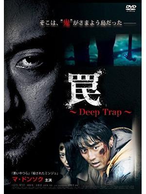 罠 Deep Trap